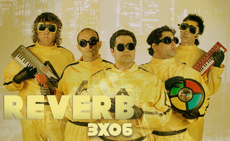 reverb 3x06 reunion